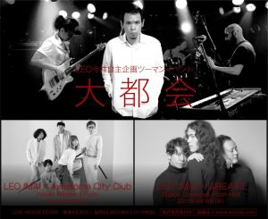 daitokai_web_flyer-800x653